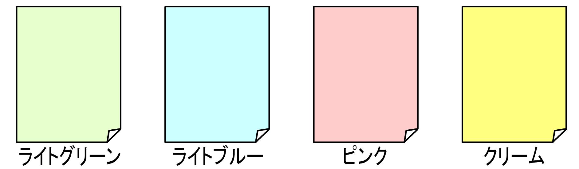 カラー用紙見本